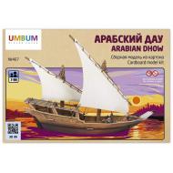упаковка игры Корабль Арабский Дау