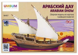 Корабль Арабский Дау