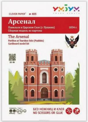 Модель Арсенал Умная бумага